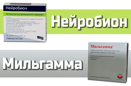 Нейробион или Мильгамма?
