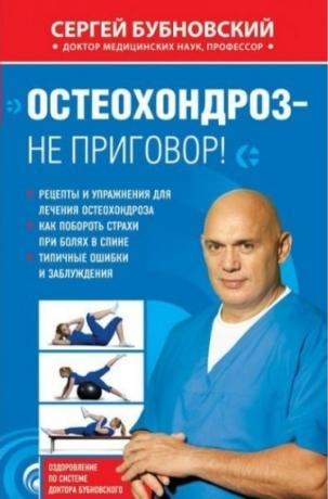 Книга С. М. Бубновского «Остеохондроз — не приговор!»