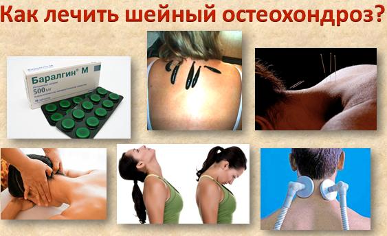 Этапы лечения заболевания