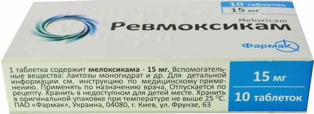Ревмоксикам в таблетках