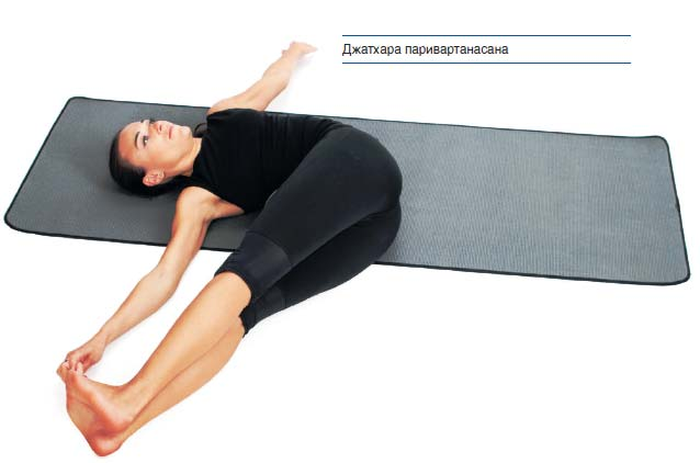 Джатхара паривартанасана или скручивание при болях в спине