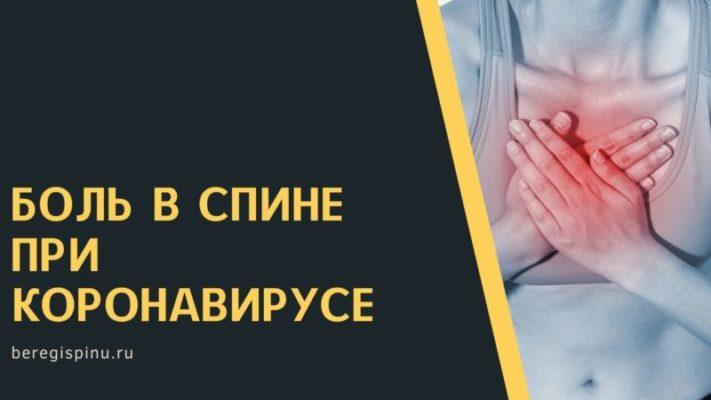 Боль в спине при коронавирусе и пневмонии - верный симптом или нет?
